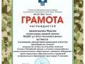 Грамота-Дементиенко