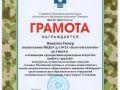 Грамота-Пенягин