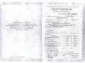 Удостоверение-2013