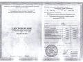 Удостоверение-2016