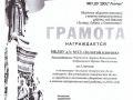 Грамота-Андрющенко-ВПР